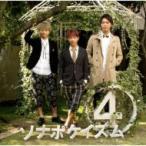 Sonar Pocket ソナーポケット / ソナポケイズム 4 〜君という花〜 (+DVD)【初回限定盤】  〔CD〕
