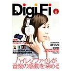 Digifi No.8 別冊ステレオサウンド / Books2  〔ムック〕