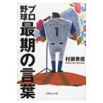 プロ野球最期の言葉 文庫ぎんが堂 / 村瀬秀信  〔文庫〕