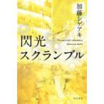閃光スクランブル / 加藤シゲアキ  〔単行本〕