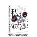 私の奴隷になりなさい ディレクターズ・カット ブルーレイ 【特典DVD・CD付き3枚組】  〔BLU-RAY DISC〕