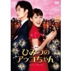 映画 ひみつのアッコちゃん DVD  〔DVD〕