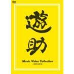 遊助 (上地雄輔) カミジユウスケ / Music Video Collection 〜2009-2012〜  〔DVD〕
