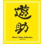 遊助 (上地雄輔) カミジユウスケ / Music Video Collection 〜2009-2012〜  〔BLU-RAY DISC〕