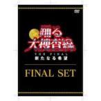 踊る大捜査線 / 踊る大捜査線 THE FINAL 新たなる希望 FINAL SET <DVD>  〔DVD〕
