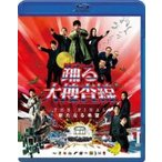踊る大捜査線 THE FINAL 新たなる希望 スタンダード・エディション <Blu-ray>  〔BLU-RAY DISC〕