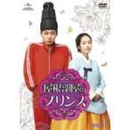 屋根部屋のプリンス DVD SET1  〔DVD〕