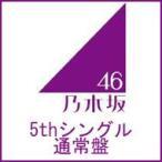 乃木坂46 / 君の名は希望  〔CD Maxi〕