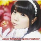 竹達彩奈 タケタツアヤナ / apple symphony 【初回限定盤】  〔CD〕