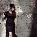 日笠陽子 / 美しき残酷な世界 (+DVD)【初回限定盤】  〔CD Maxi〕