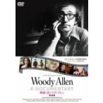 映画と恋とウディ・アレン 完全版  〔DVD〕