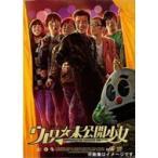 【ローソン・テレビ東京・HMV限定販売】 舞台・ウレロ☆未公開少女  〔DVD〕