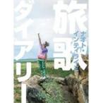 旅歌ダイアリー / ナオトインティライミ  〔本〕