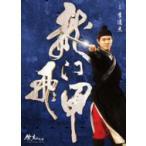 ドラゴンゲート 空飛ぶ剣と幻の秘宝  〔DVD〕
