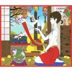さだまさし サダマサシ / 天晴〜オールタイム・ベスト〜  〔CD〕