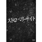 ストロベリーナイト コレクターズ・エディション ブルーレイ  〔BLU-RAY DISC〕