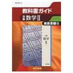 高校教科書ガイド 東京書籍版新編数学ii / Books2  〔全集・双書〕