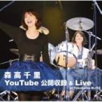 森高千里 モリタカチサト / 森高千里 YouTube公開収録  &  Live at Yokohama BLITZ (+DVD)  〔CD〕
