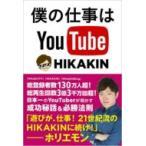 僕の仕事はYouTube / HIKAKIN  〔本〕