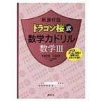 新課程版ドラゴン桜式数学力ドリル数学 3 / 牛瀧文宏  〔本〕