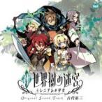 ゲーム ミュージック  / ニンテンドー3DSソフト「新・世界樹の迷宮 ミレニアムの少女」オリジナル・サウンド