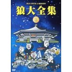 MAN WITH A MISSION マンウィズアミッション / 狼大全集 II  〔DVD〕
