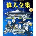 MAN WITH A MISSION マンウィズアミッション / 狼大全集 2 (Blu-ray)  〔BLU-RAY DISC〕