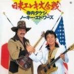 日米エレキ大合戦 CD KICS-8196