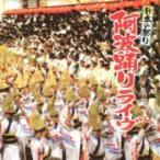 純邦楽 / 日本の祭り 阿波踊りライヴ  〔CD〕