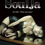 Soulja ソルジャ / 雨のち晴れ  /  What's your name?collaboration with 壇蜜 (+DVD)  〔CD Maxi〕