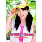 石田亜佑美 / AYUMI in GUAM  〔DVD〕