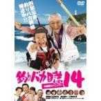 釣りバカ日誌14 お遍路大パニック!  〔DVD〕