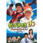 釣りバカ日誌16 浜崎は今日もダメだった♪♪  〔DVD〕