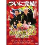 釣りバカ日誌20 ファイナル  〔DVD〕