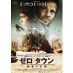 ゼロ タウン 始まりの地  〔DVD〕