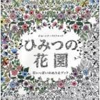 ひみつの花園 花いっぱいのぬりえブック / ジョハンナ・バスフォード  〔本〕