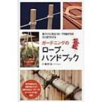 ガーデニングのロープ・ハンドブック 庭づくりに役立つロープの結び方がひと目でわかる / 小暮幹雄  〔本〕