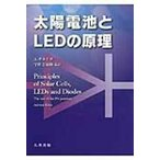 Yahoo!ローチケHMV Yahoo!ショッピング店太陽電池とLEDの原理 / 宇佐美徳隆  〔本〕