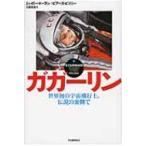 ガガーリン 世界初の宇宙飛行士、伝説の裏側で / ジェイミー・ドーラン  〔本〕