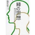 HMV&BOOKS online Yahoo!店で買える「緑の思想 経済成長なしで豊かな社会を手に入れる方法 / 足立力也 〔本〕」の画像です。価格は1,028円になります。