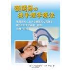 顎関節の徒手理学療法 顎関節症における機能的な関連を明らかにする検査・診断・治療・症例 / カイ・バルト