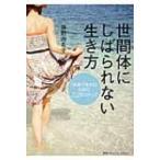 世間体にしばられない生き方 「本音で生きる」ための22のステップ / 藤野由希子  〔本〕