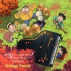 Chicago Poodle シカゴプードル / タカラモノ  /  君の笑顔がなによりも好きだった 【初回限定盤 (名探偵コナン盤)