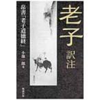 老子 訳注 帛書「老子道徳経」 / 小池一郎  〔本〕