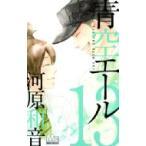 青空エール 13 マーガレットコミックス / 河原和音 カワハラカズネ  〔コミック〕