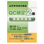 QC検定2級模擬問題集 品質管理検定講座 / 細谷克也  〔単行本〕