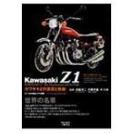 カワサキZの源流と軌跡 Z1 / Z2の誕生とその展開 / 浜脇洋二  〔本〕