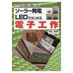 Yahoo!ローチケHMV Yahoo!ショッピング店ソーラー発電 LEDではじめる電子工作 I・O BOOKS / 神田民太郎  〔本〕
