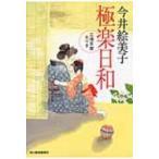 極楽日和 立場茶屋おりき 時代小説文庫 / 今井絵美子  〔文庫〕
