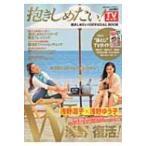 抱きしめたい!TVガイド Tokyonews Mook / 雑誌  〔ムック〕
